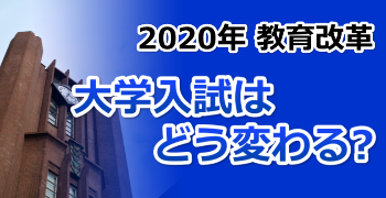 2020年教育改革