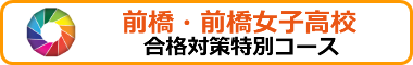 前橋・前橋女子合格対策コース