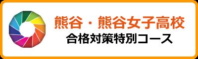 熊谷・熊谷女子合格対策コース