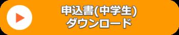申込書(中学生)