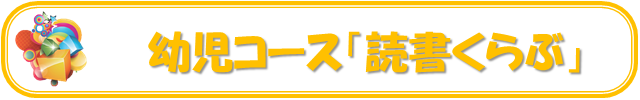 幼児コース「読書くらぶ」