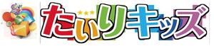 群馬県太田市の幼児教育・小学校受験なら脳力開発の幼児教室 たいりキッズ