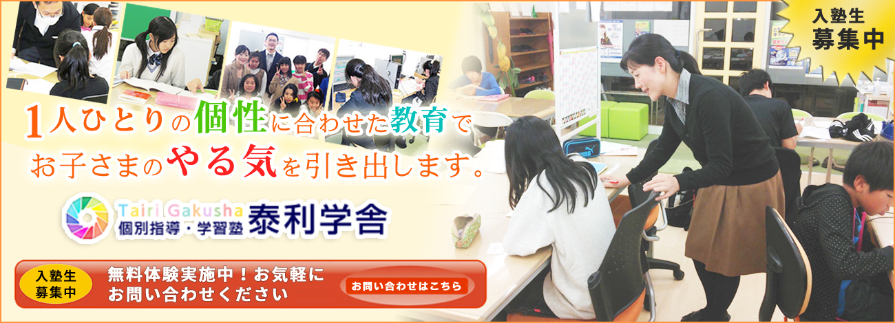 群馬県太田市の幼児教育・中学・高校受験なら国語力重視・脳力開発の個別指導塾・学習塾 泰利学舎