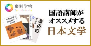 国語講師がオススメする日本文学