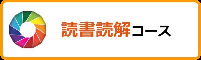 読書読解コース