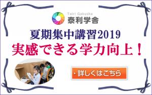 夏期講習2019