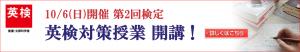 英検201910