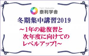 冬期講習2019
