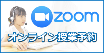 ZOOM授業予約