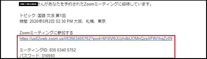 ZOOM招待メール