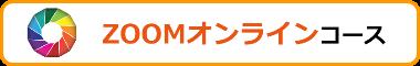 ZOOMオンラインコース