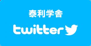 泰利学舎twitterバナー