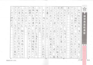 作文対策講座通塾6ヶ月の中学1年生の生徒さん