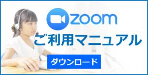 ZOOM使用方法バナー